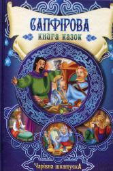 Сапфірова книга казок. Чарівна шкатулка - фото обкладинки книги