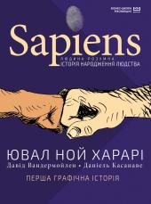 Sapiens. Історія народження людства - фото обкладинки книги