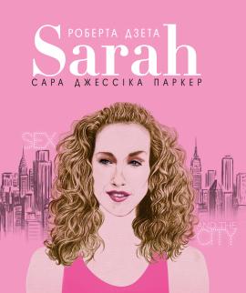 Сара (Життя Сари Джессіки Паркер) - фото книги