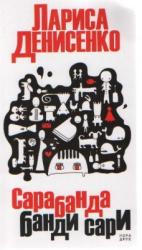 Сарабанда банди Сари - фото обкладинки книги
