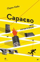 Сараєво для початківців