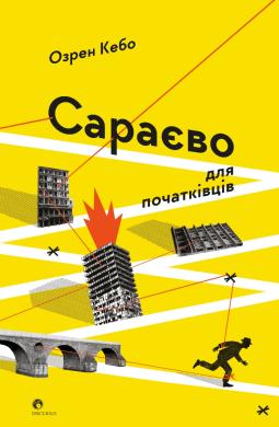 Книга Сараєво для початківців