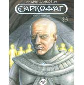 Саркофаг - фото обкладинки книги