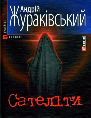 Книга Сателіти