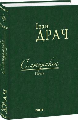 Сатирикон - фото книги