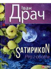 SатирикоN Pro i contra - фото обкладинки книги