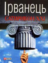 Сатирикон-XXI - фото обкладинки книги
