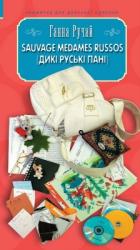 Sauvage medames russos (Дикі руські пані) - фото обкладинки книги