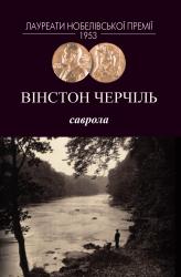Саврола - фото обкладинки книги