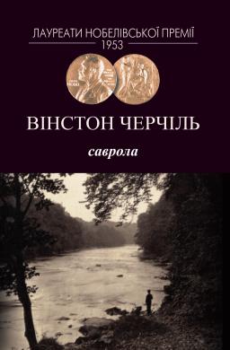 Саврола - фото книги