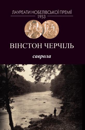 Книга Саврола