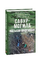 Савур-Могила. Військові щоденники - фото обкладинки книги