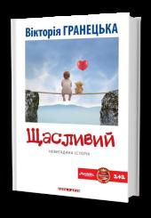 Щасливий - фото обкладинки книги