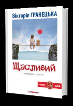 Книга Щасливий