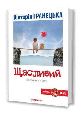 Щасливий - фото книги