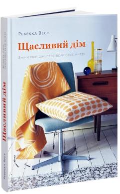 Щасливий дім. Зміни свій дім, перетвори своє життя - фото книги