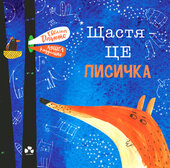Щастя — це лисичка - фото обкладинки книги