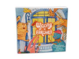 Книга Щастя у віконці
