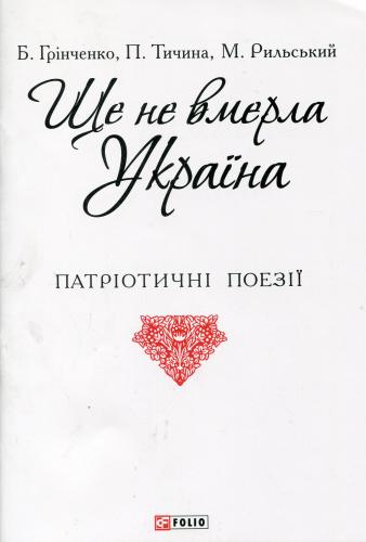 Книга Ще не вмерла Україна