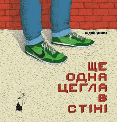 Книга Ще одна цегла в стіні