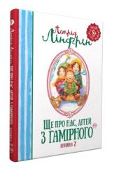 Ще про нас, дітей із Гамірного. Книжка 2 - фото обкладинки книги