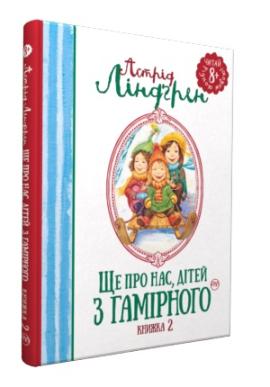 Ще про нас, дітей із Гамірного. Книжка 2 - фото книги
