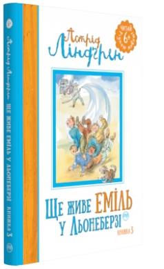 Ще живе Еміль у Льонеберзі. Книжка 3 - фото книги
