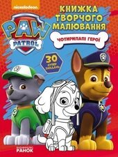 Щенячий патруль. Чотирилапі герої. Книжка творчого малювання - фото обкладинки книги