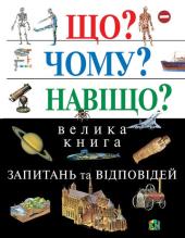 Що? Чому? Навіщо? Велика книга запитань та відповідей, 2-е видання - фото обкладинки книги
