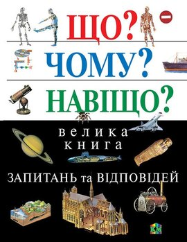 Що? Чому? Навіщо? Велика книга запитань та відповідей, 2-е видання - фото книги