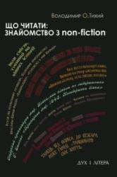 Що читати: знайомство з non-fiction - фото обкладинки книги