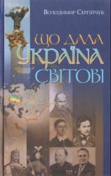 Що дала Україна світові - фото обкладинки книги
