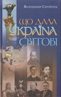 Книга Що дала Україна світові