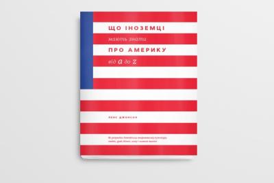 Книга Що іноземці мають знати про Америку
