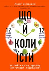 Що й коли їсти. Як знайти золоту середину між голодом і переїданням - фото обкладинки книги