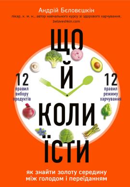 Що й коли їсти. Як знайти золоту середину між голодом і переїданням - фото книги