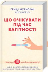 Що очікувати під час вагітності - фото обкладинки книги