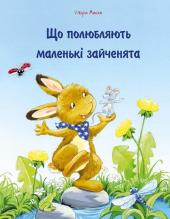Що полюбляють маленькі зайченята - фото обкладинки книги