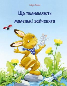 Що полюбляють маленькі зайченята - фото книги