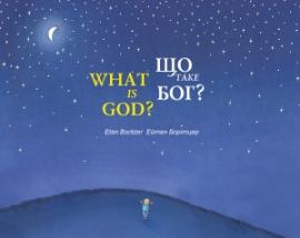 Що таке Бог? - фото книги