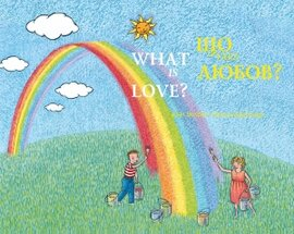 Що таке любов? - фото книги