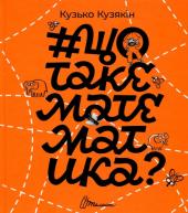 Що таке математика - фото обкладинки книги