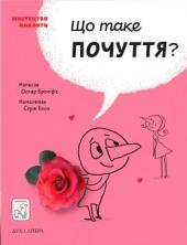 Що таке почуття? - фото обкладинки книги