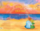 Що таке смерть? - фото обкладинки книги