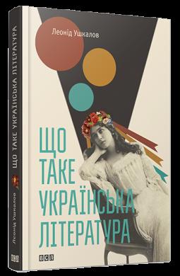 Що таке українська література - фото книги