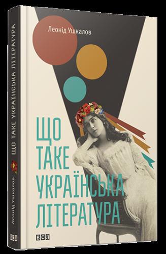 Книга Що таке українська література