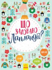 Що заховано в Лапландії? Новорічний вімельбух - фото обкладинки книги