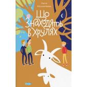 Що знаходять у Хрулях - фото обкладинки книги