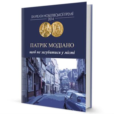 Книга Щоб не загубитися у місті