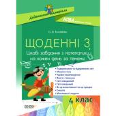 Щоденні 3. Цікаві завдання з математики на кожен день. 4 клас - фото обкладинки книги